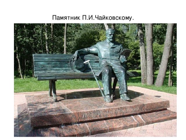 Памятник П.И.Чайковскому.