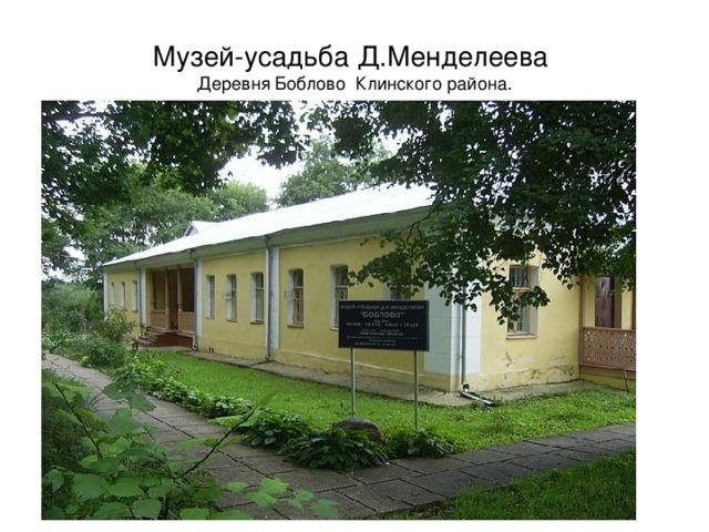 Музей-усадьба Д.Менделеева  Деревня Боблово Клинского района.