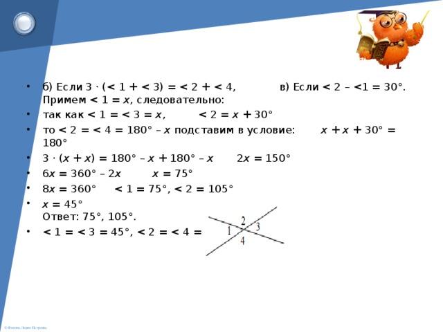 б) Если 3 · (х , следовательно: так как х ,      х + 30° то х подставим в условие:   х + х + 30° = 180° 3 · ( х + х ) = 180° – х + 180° – х     2 х = 150° 6 х = 360° – 2 х        х = 75° 8 х = 360°      х = 45°         Ответ: 75°, 105°.