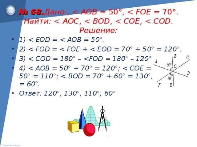 № 68. Дано: , AOB = 50°, FOE = 70°.  Найти: АОС , BOD , COE , COD .  Решение: