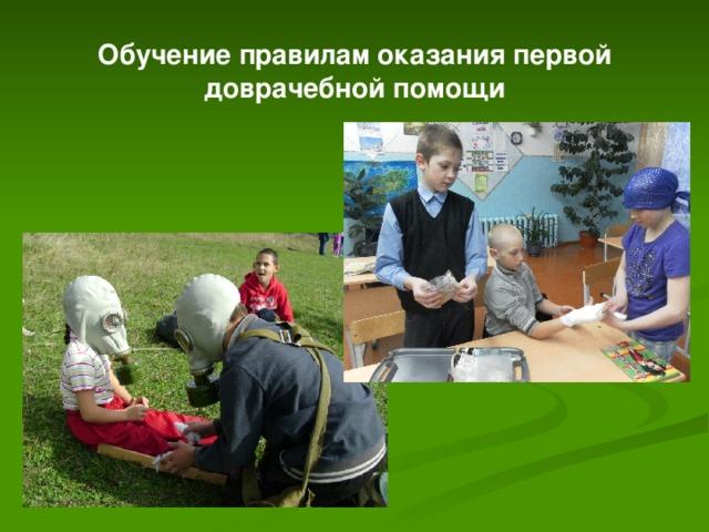 Обучение правилам оказания первой доврачебной помощи