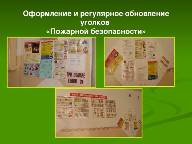 Оформление и регулярное обновление уголков «Пожарной безопасности»