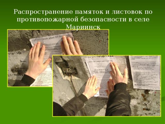 Распространение памяток и листовок по противопожарной безопасности в селе Мариинск