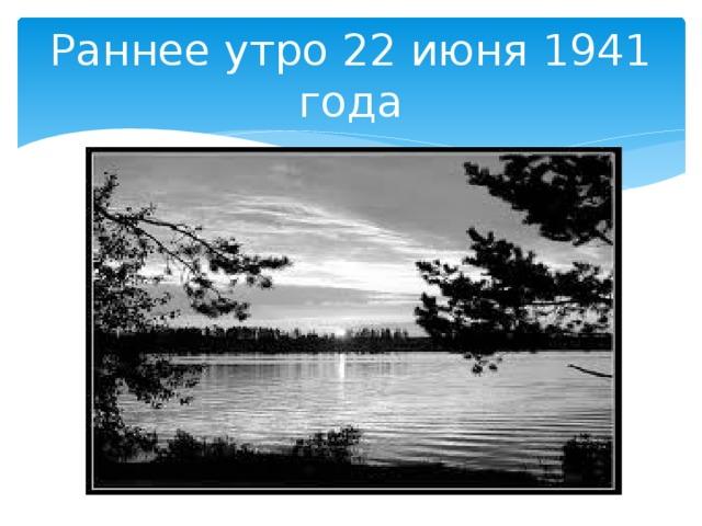 Раннее утро 22 июня 1941 года