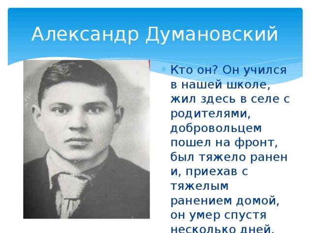 Александр Думановский