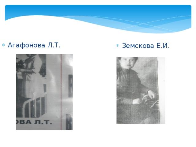 Агафонова Л.Т. Земскова Е.И.