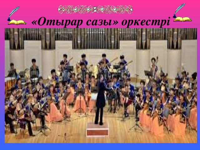 «Отырар сазы» оркестрі