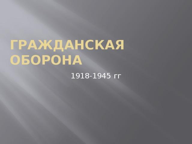 Гражданская оборона 1918-1945 гг
