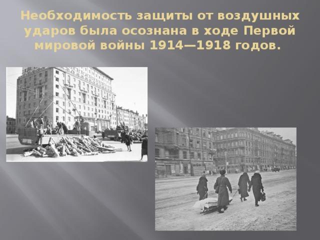 Необходимость защиты от воздушных ударов была осознана в ходе Первой мировой войны 1914—1918 годов.