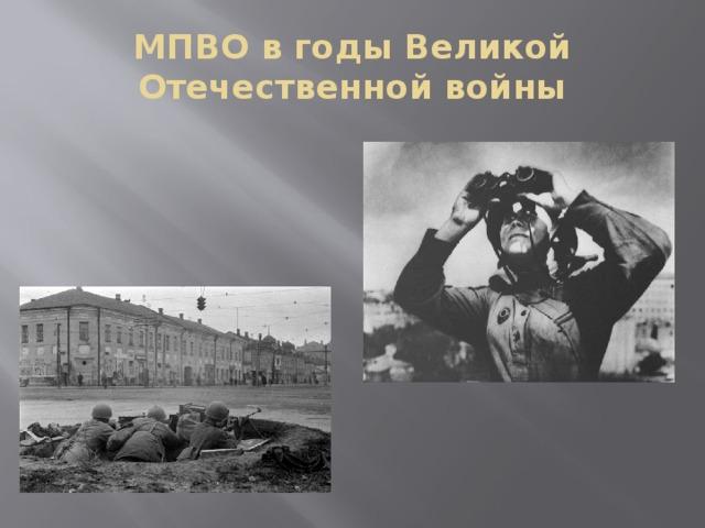 МПВО в годы Великой Отечественной войны