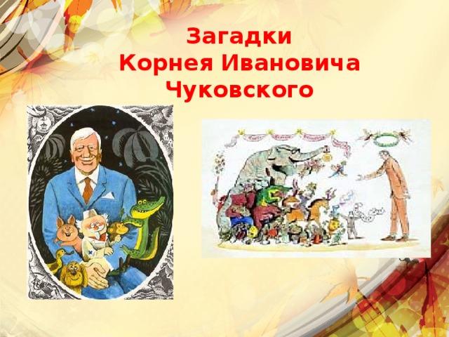 Загадки  Корнея Ивановича Чуковского