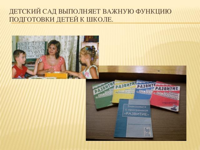 Детский сад выполняет важную функцию подготовки детей к школе.