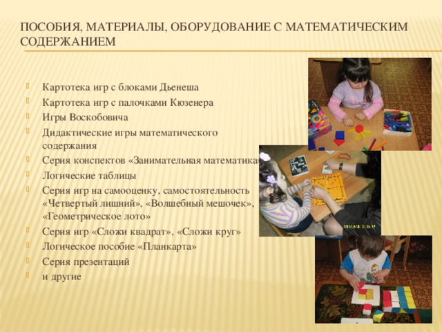 Пособия, материалы, оборудование с математическим содержанием