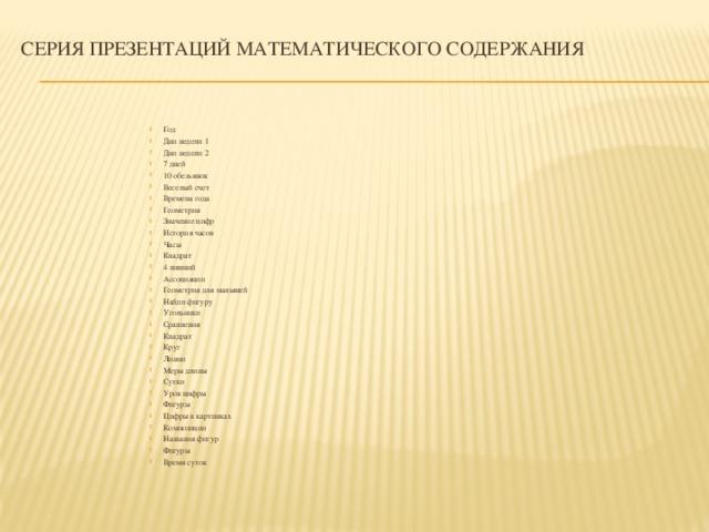 Серия презентаций МАТЕМАТИЧЕСКОГО СОДЕРЖАНИЯ