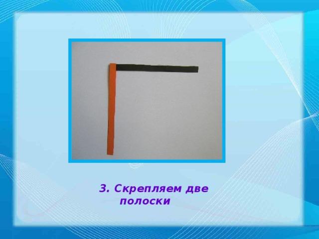 3. Скрепляем две полоски