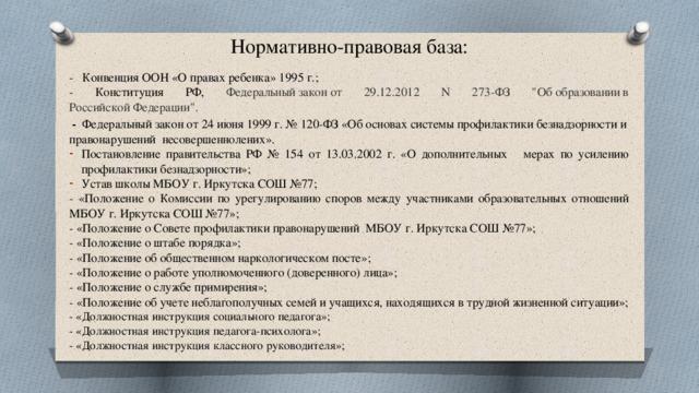 Нормативно-правовая база: - Конвенция ООН «О правах ребенка» 1995 г.; - Конституция РФ, Федеральныйзаконот 29.12.2012 N 273-ФЗ