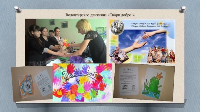 Волонтерское движение «Твори добро!»
