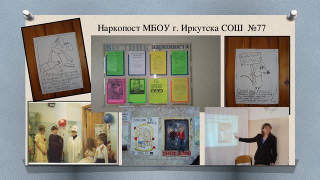 Наркопост МБОУ г. Иркутска СОШ №77