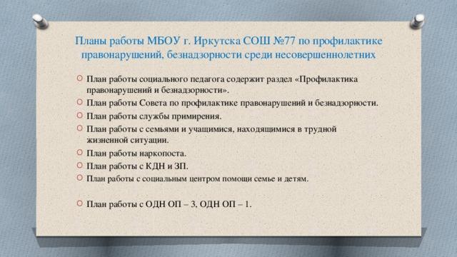 Планы работы МБОУ г. Иркутска СОШ №77 по профилактике правонарушений, безнадзорности среди несовершеннолетних