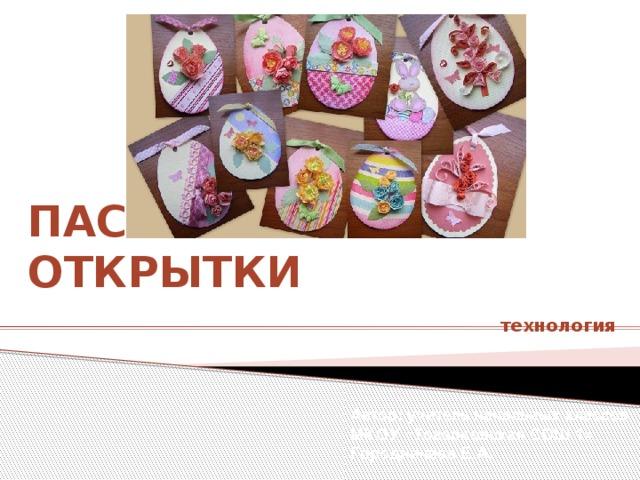 Для, проект открытка по технологии