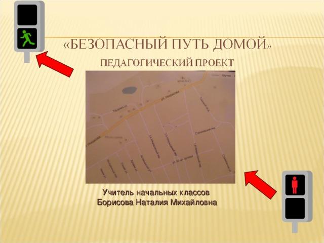Учитель начальных классов Борисова Наталия Михайловна