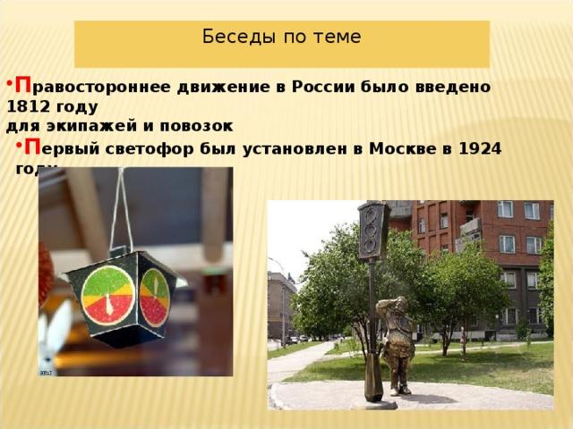 Беседы по теме  П равостороннее движение в России было введено 1812 году для экипажей и повозок