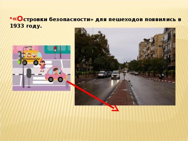 «О стровки безопасности» для пешеходов появились в 1933 году.