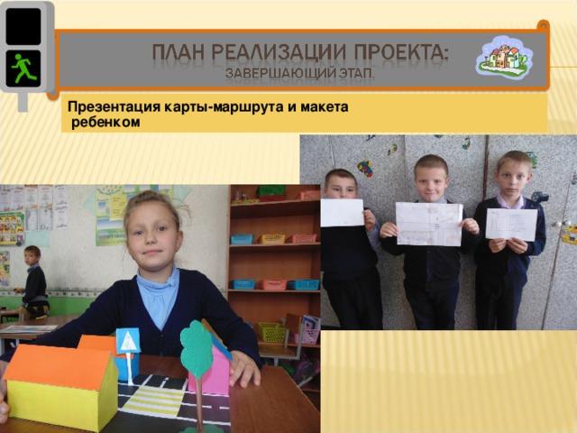 Презентация карты-маршрута и макета  ребенком