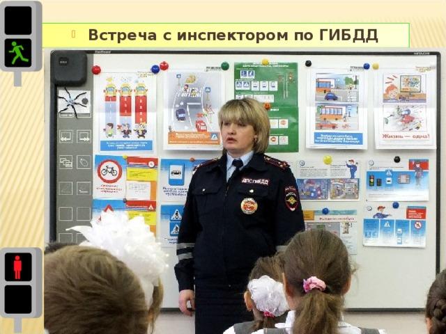 Встреча с инспектором по ГИБДД