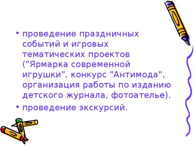 проведение праздничных событий и игровых тематических проектов (