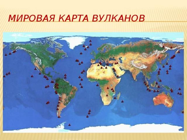 Мировая карта вулканов