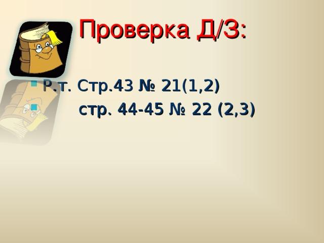 Проверка Д/З: