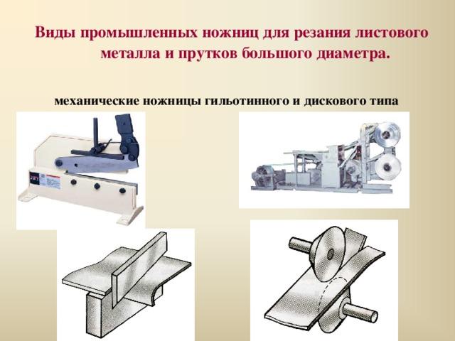 Виды промышленных ножниц для резания листового металла и прутков большого диаметра.   механические ножницы гильотинного и дискового типа