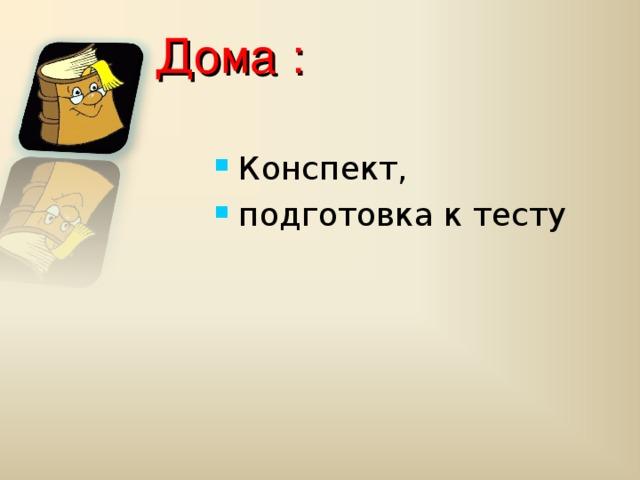 Дома :