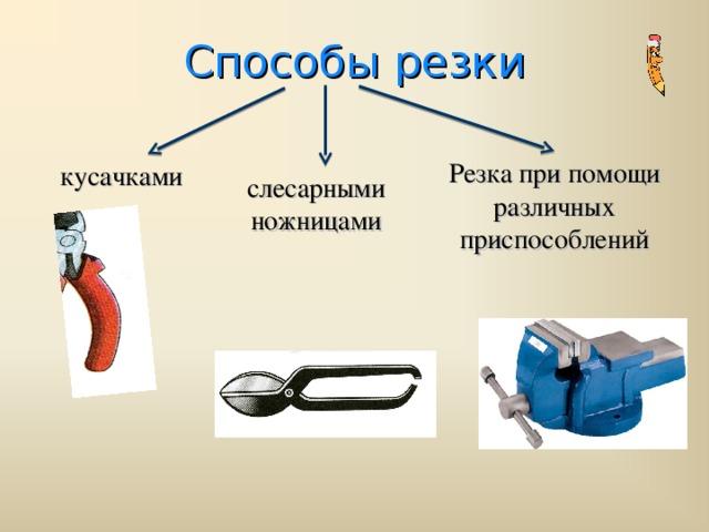 Способы резки Резка при помощи различных приспособлений кусачками слесарными ножницами