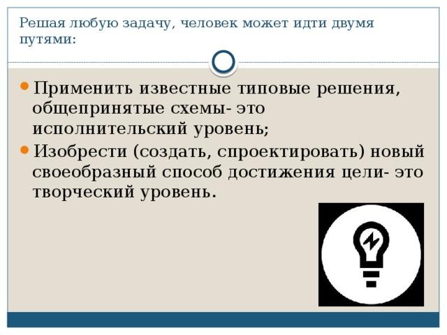 Что такое эвристический метод решения задач практическое решение задач