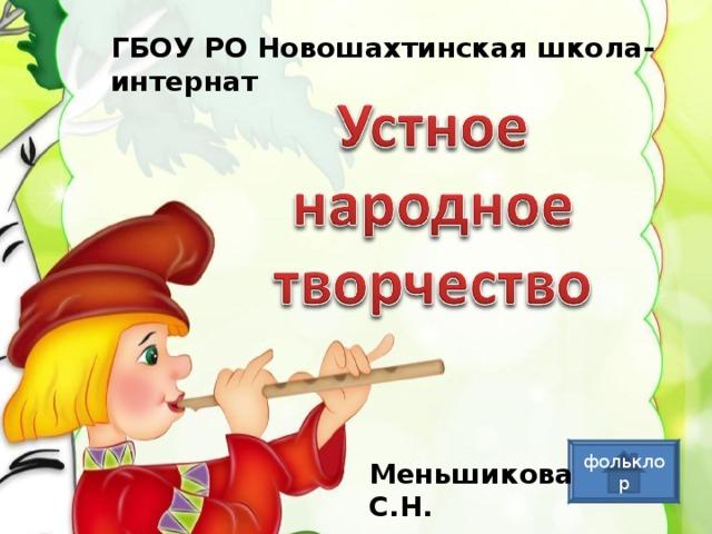 ГБОУ РО Новошахтинская школа-интернат фольклор Меньшикова С.Н.