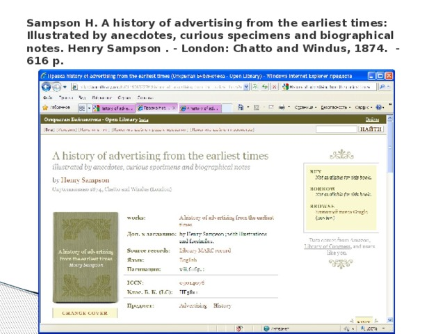 Sampson H. A history of advertising from the earliest times: Illustrated by anecdotes, curious specimens and biographical notes. Henry Sampson . - London: Chatto and Windus, 1874. - 616 p.