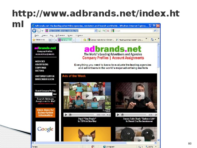 http://www.adbrands.net/index.html 17.01.2010 Новосибирский государственный технический университет Кафедра Социально массовых коммуникаций