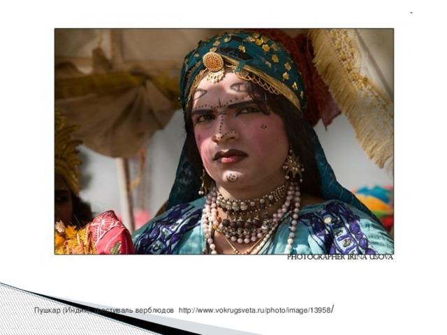 Пушкар (Индия), фестиваль верблюдов  http://www.vokrugsveta.ru/photo/image/13958 /