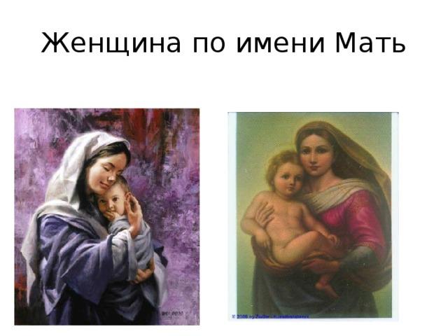 Женщина по имени Мать
