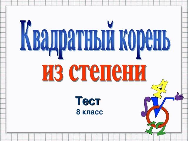 Тест 8 класс
