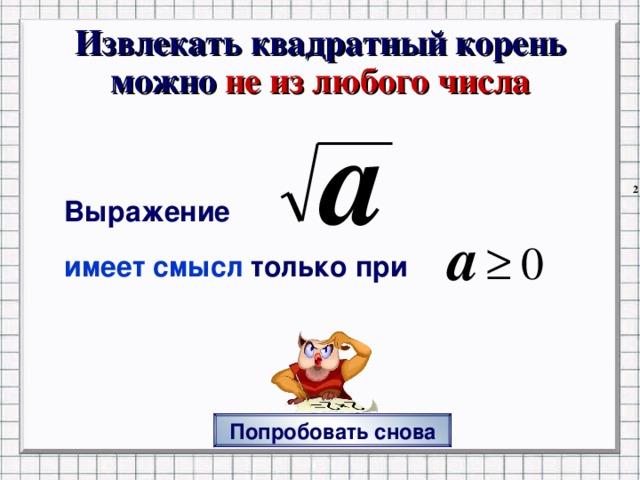 Извлекать квадратный корень можно не из любого числа Выражение имеет смысл только при Переход на слайд вопрос 1 осуществляется при нажатии на управляющую кнопку Попробовать снова Попробовать снова 2