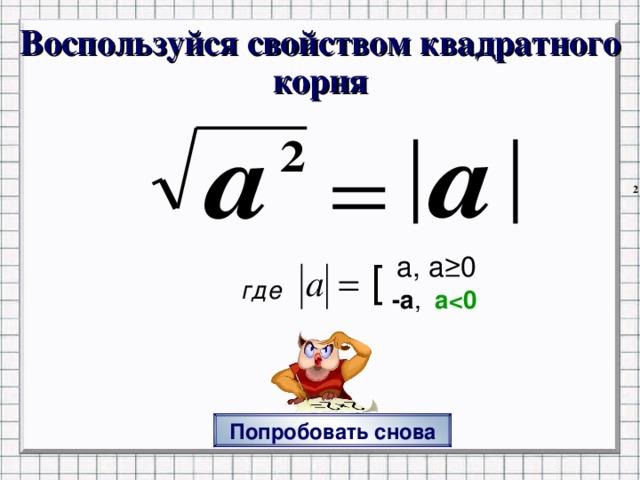 Воспользуйся свойством квадратного корня a, a ≥0 [ где -a , aПОПРОБОВАТЬ СНОВАпереход на исходный вопрос Попробовать снова