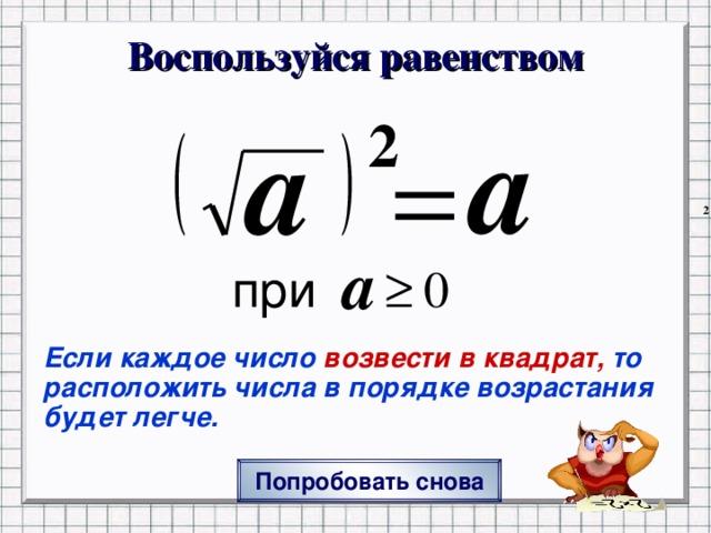 Воспользуйся равенством Если каждое число возвести в квадрат, то расположить числа в порядке возрастания будет легче. ПОПРОБОВАТЬ СНОВА переход на исходный вопрос Попробовать снова