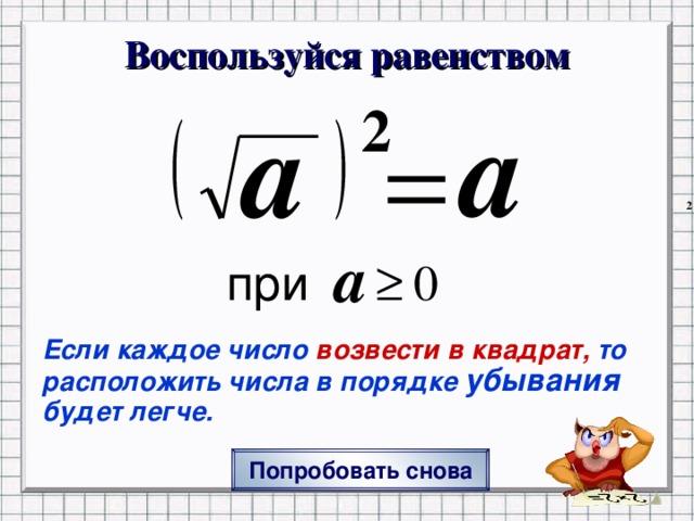 Воспользуйся равенством Если каждое число возвести в квадрат, то расположить числа в порядке убывания будет легче. переход на исходный вопрос Попробовать снова