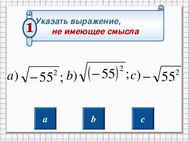 Указать выражение, не имеющее смысла Нажатие на выбранный ответ (если ответ правильный, то осуществится переход на следующий слайд с вопросом 2) Если нет , то на слайд 22 (Нужна помощь?) если ДА то произойдет переход то на слайд 13 с правилом Если нет , то вернемся к вопросу a b c 2