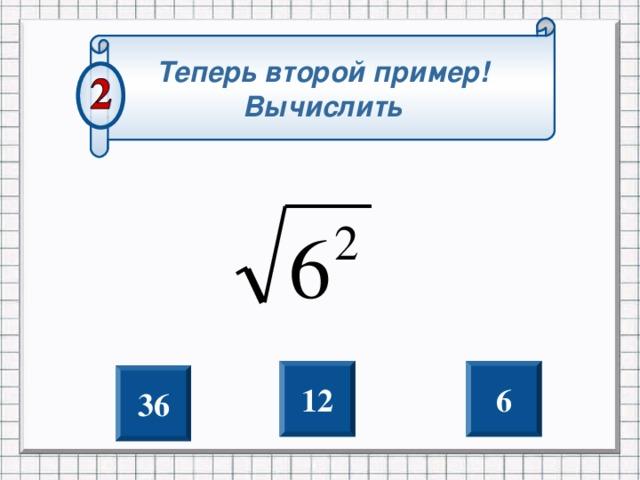 Теперь второй пример! Вычислить 6 1 2 3 6