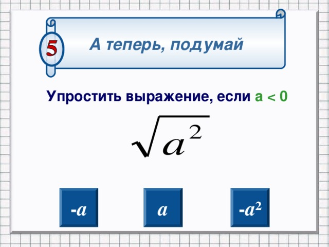 А теперь, подумай Упростить выражение, если а Правильно- следующий вопрос Ошибка к слайду 26 - а а - а ² 2