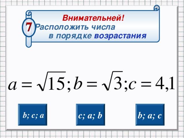 Внимательней! Расположить числа  в порядке возрастания  b; c; a b; a; c c; a; b